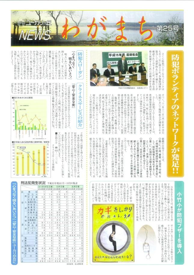 第 25 号 2004年 1月発行