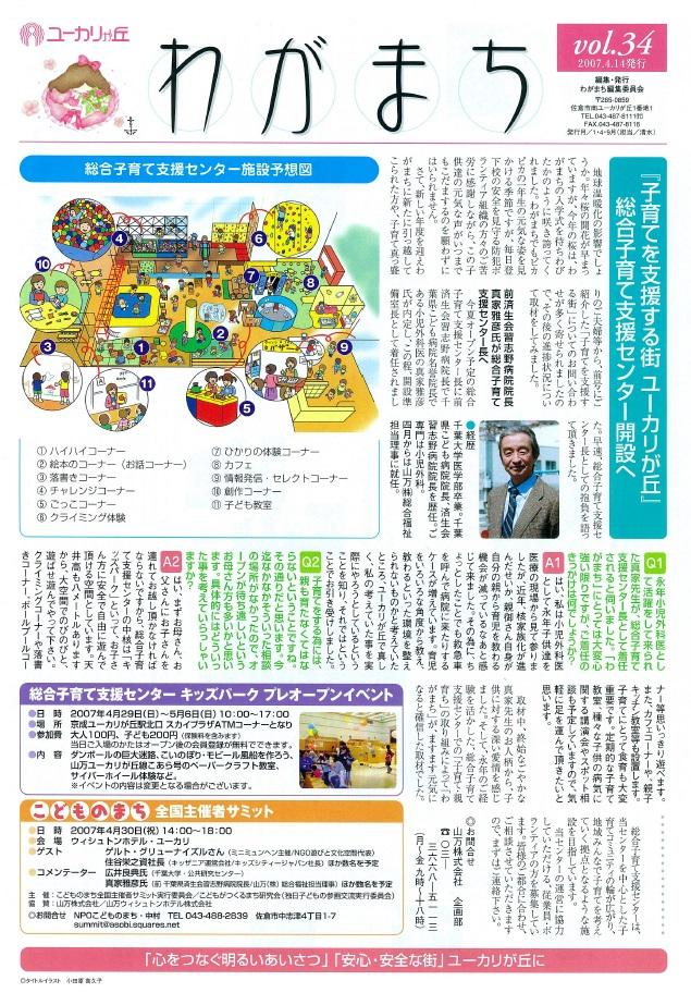 第 34 号 2007年 4月発行