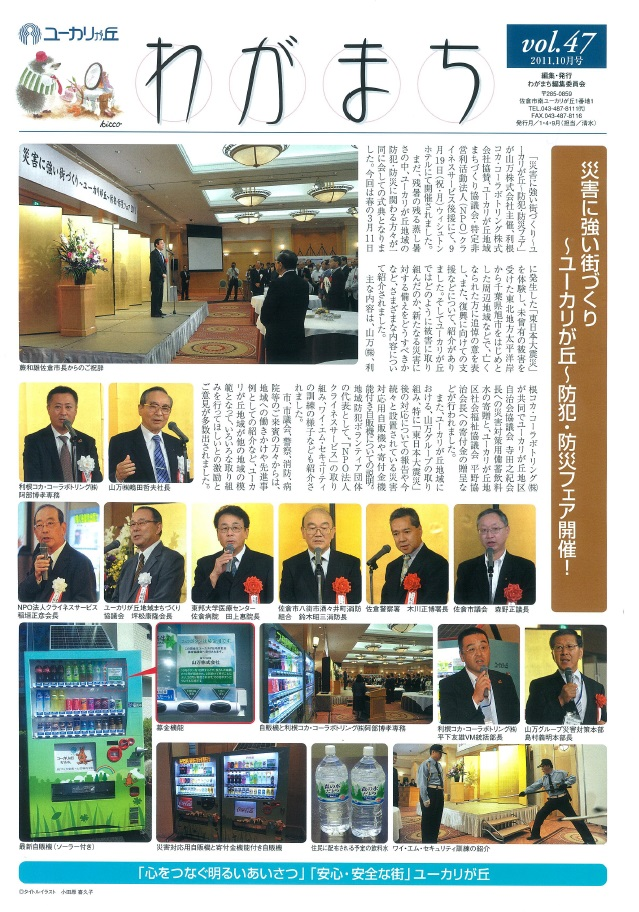 第 47 号 2011年 10月発行