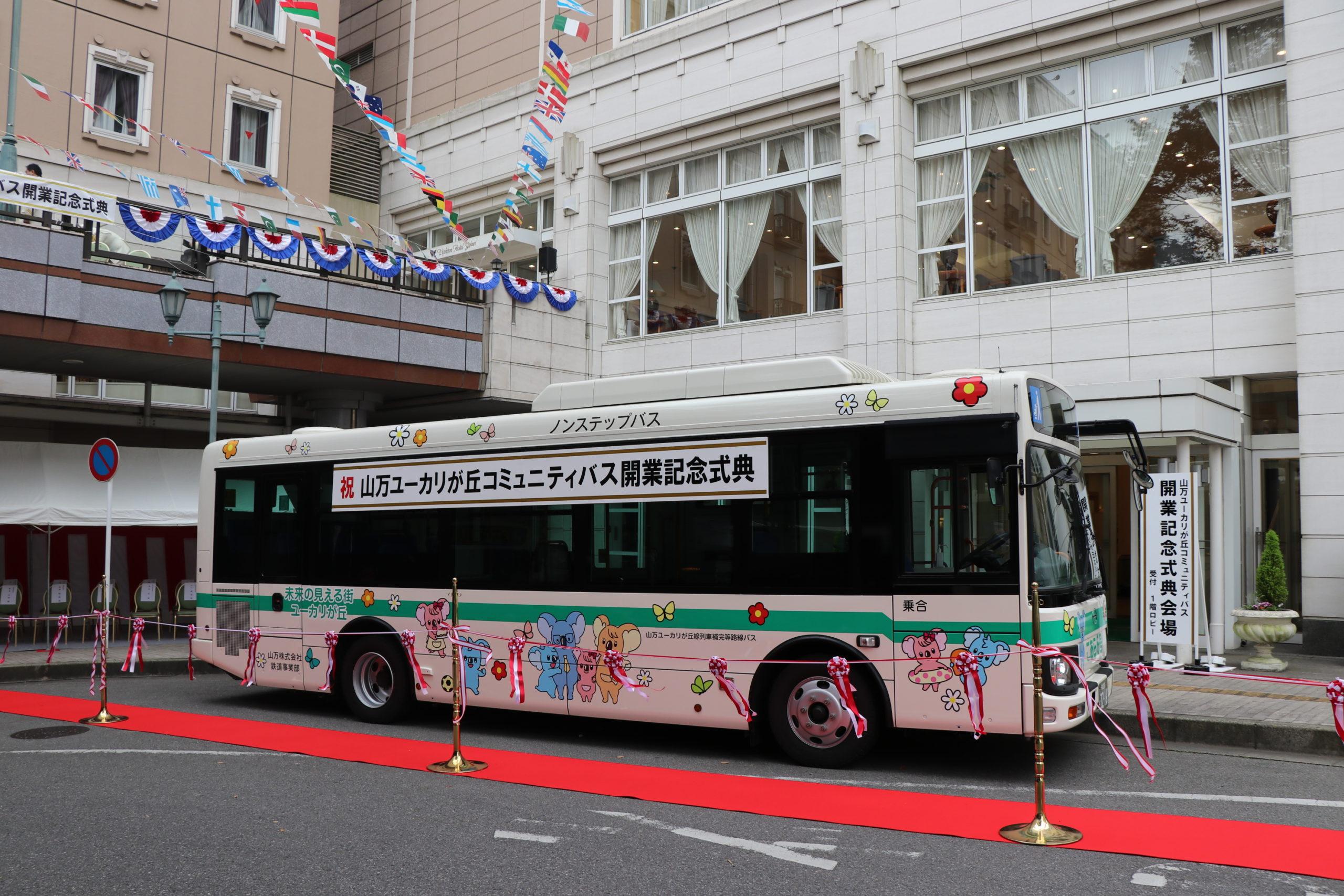 ユーカリが丘コミュニティバス開業記念式典開催&11/7より運行開始!