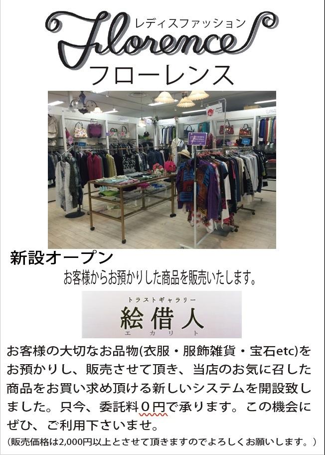 フローレンスが『絵借人ekarito』を新設オープン!!!