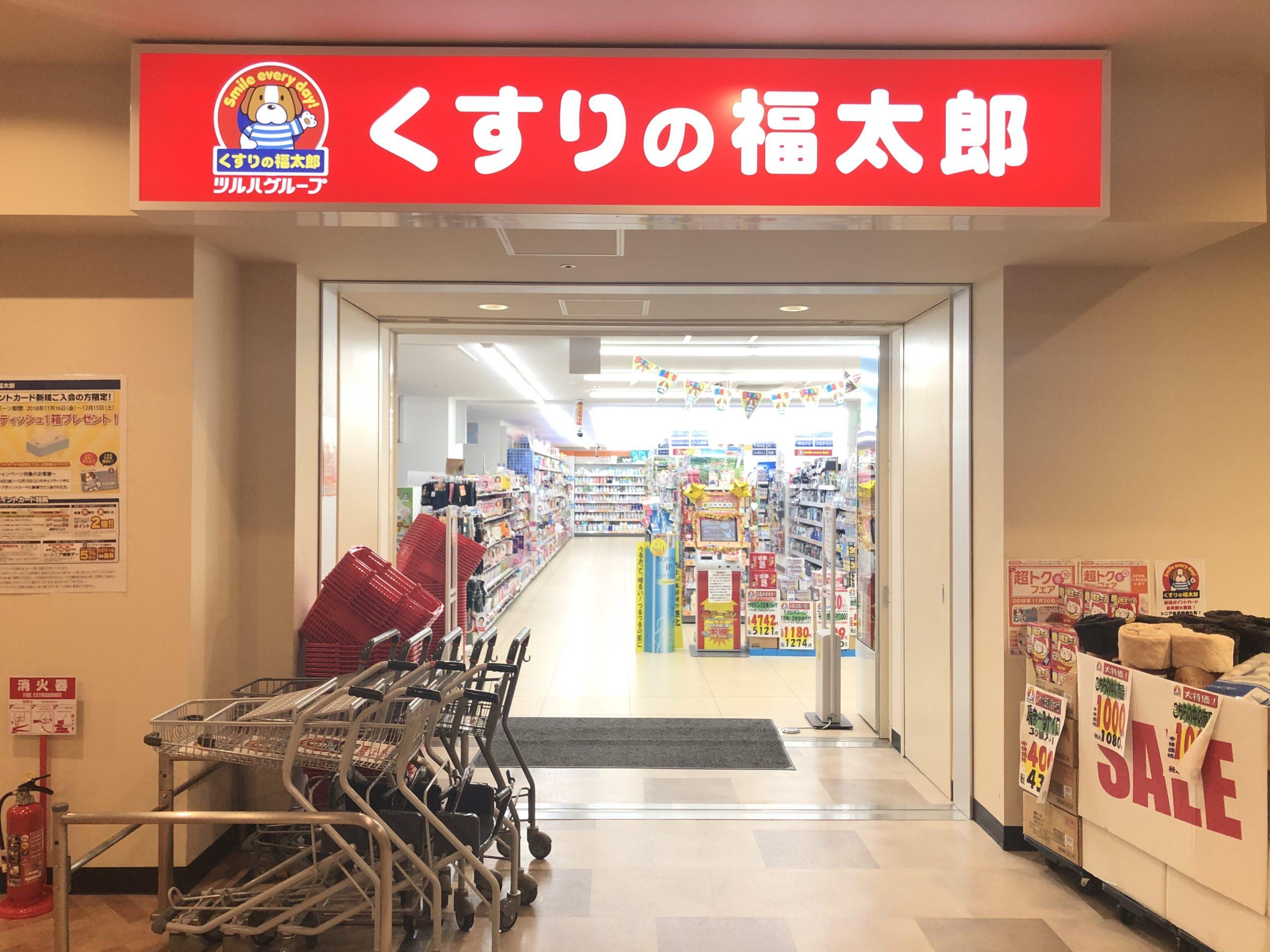 くすりの福太郎 ユーカリが丘店