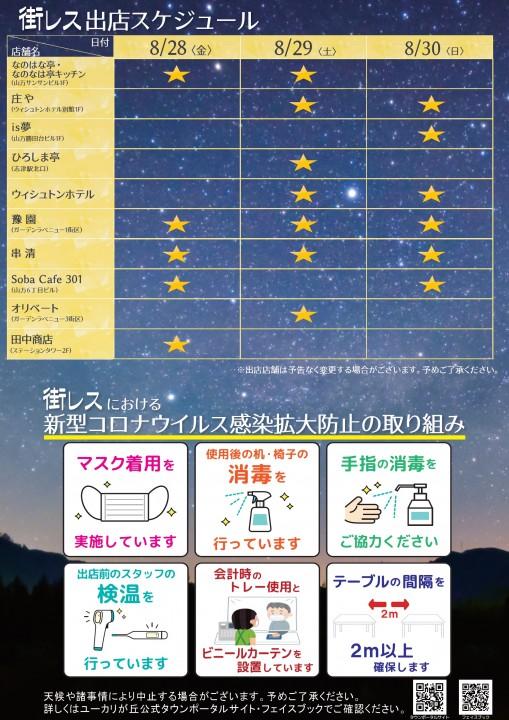 8/30(日)青空レストラン 街レス開催!最終日です!!!