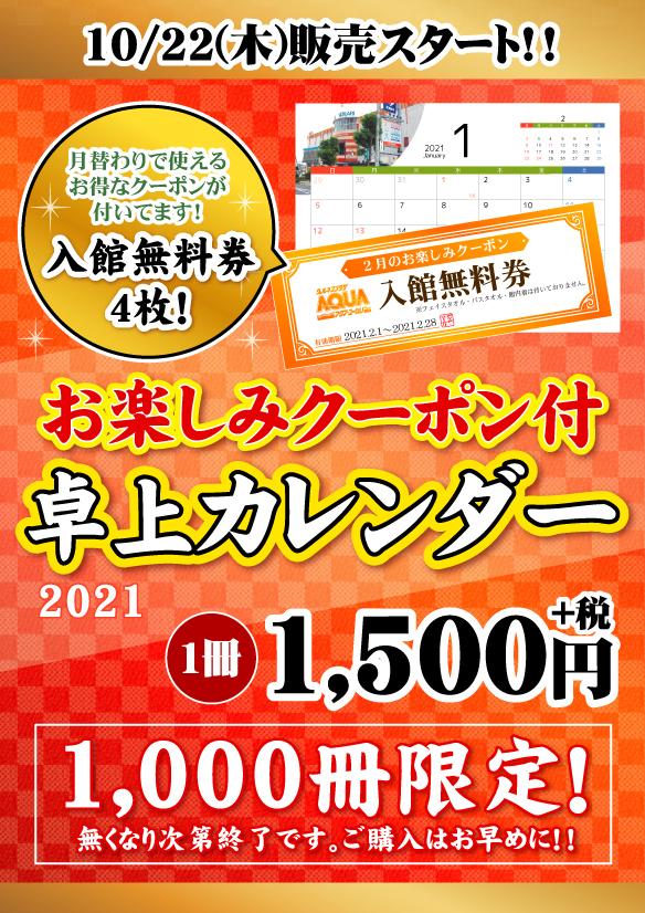 アクア・ユーカリ お年玉クーポン付きカレンダー販売!【10月22日(木)~】