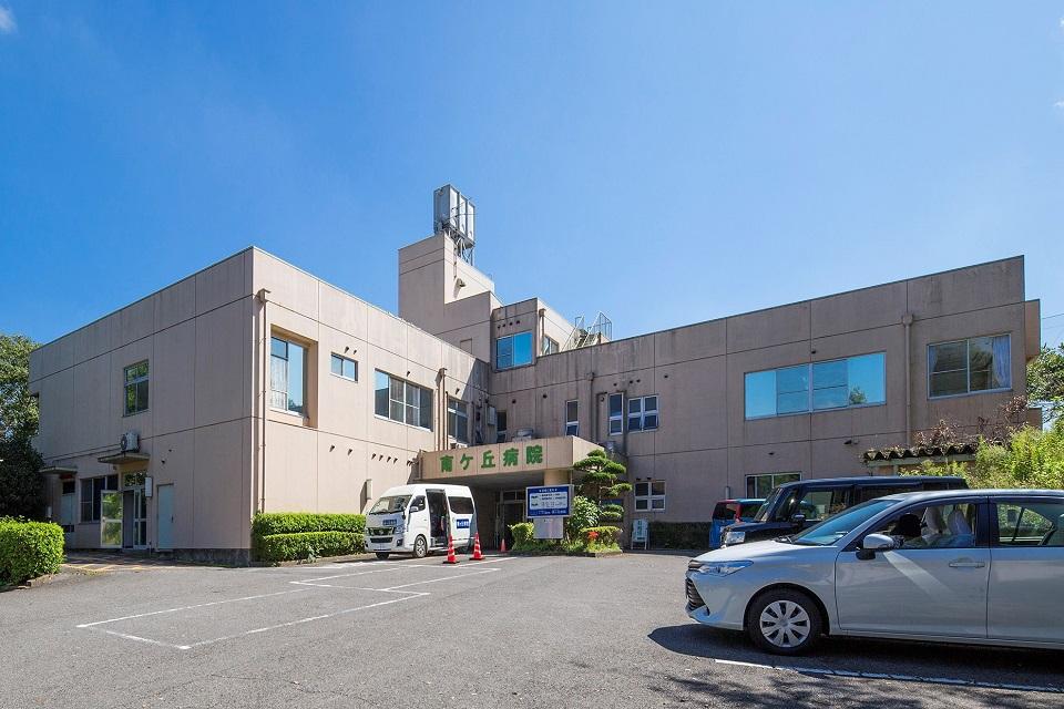 南ヶ丘病院