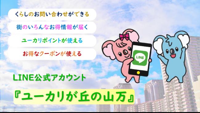 【11/1~】『ユーカリが丘の山万』LINE公式アカウント 配信予告!