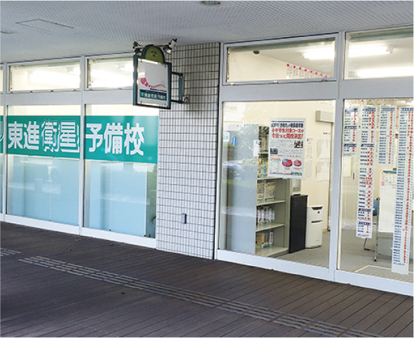 誉田進学塾 premium高校部 東進衛星予備校 ユーカリが丘校