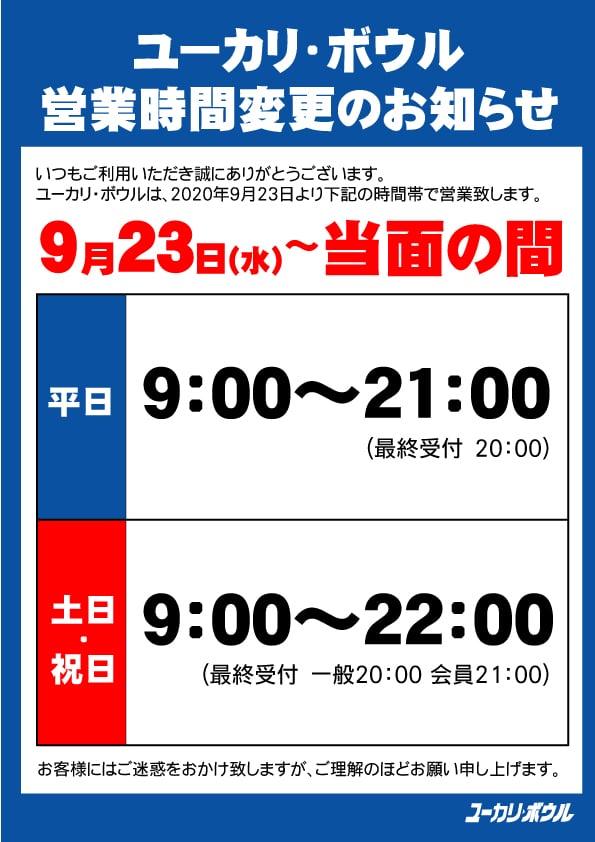 アクア・ユーカリ 営業時間変更のお知らせ【9/23(水)~】