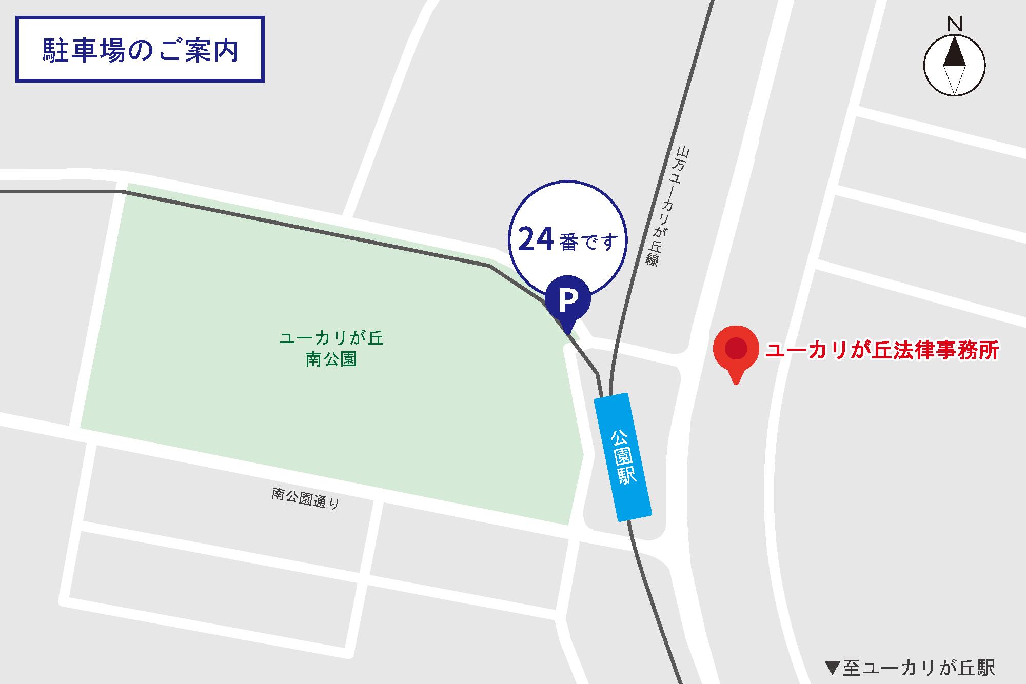 http://法律事務所地図