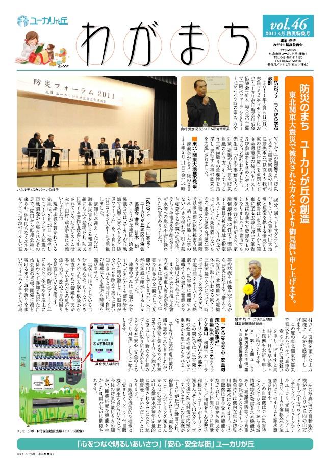 第 46 号 防災特集号 2011年 4月発行