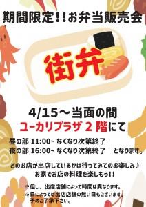 ユーカリが丘内飲食店舗お弁当販売会実施中!