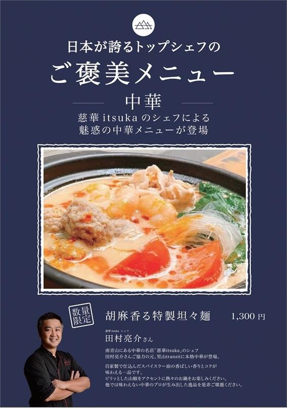 里山transit 日本が誇るトップシェフのご褒美メニュー -中華-