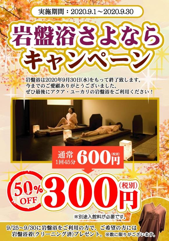 アクア・ユーカリ 【9月】岩盤浴さよならキャンペーン