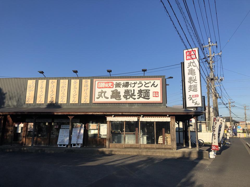 丸亀製麺佐倉