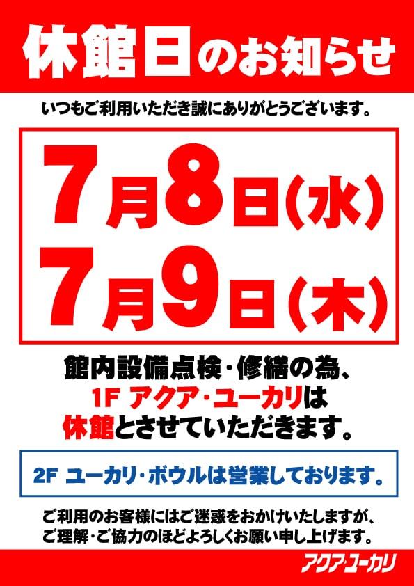 アクア・ユーカリ 【7/8(水)】【7/9(木)】休館日のお知らせ