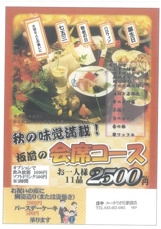 庄や ユーカリが丘駅前店 【秋の味覚】板前の会席コース
