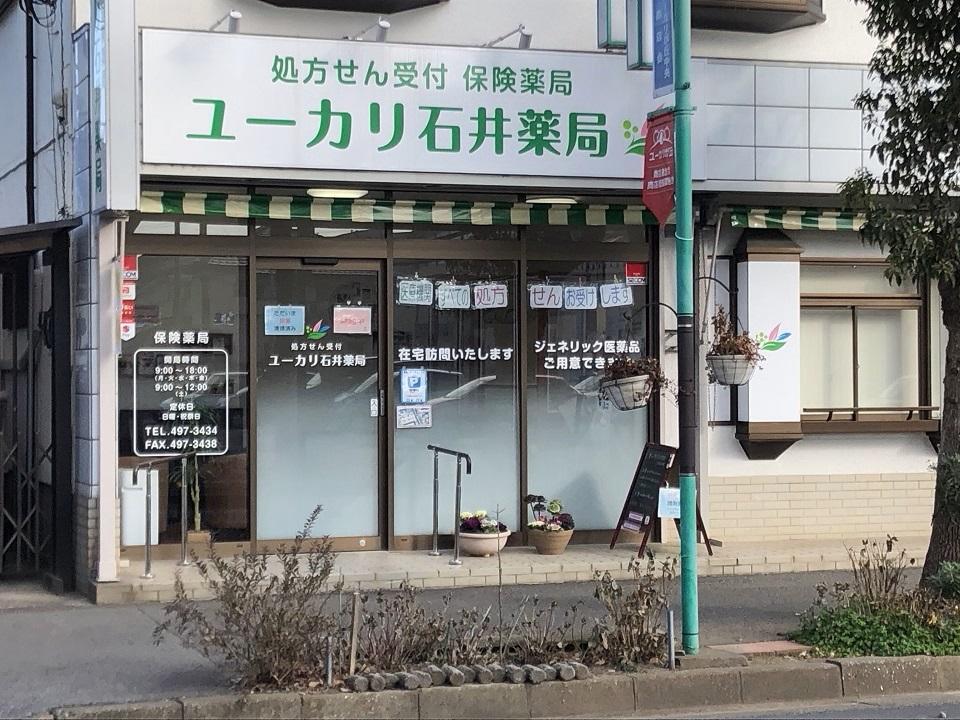 ユーカリ石井薬局