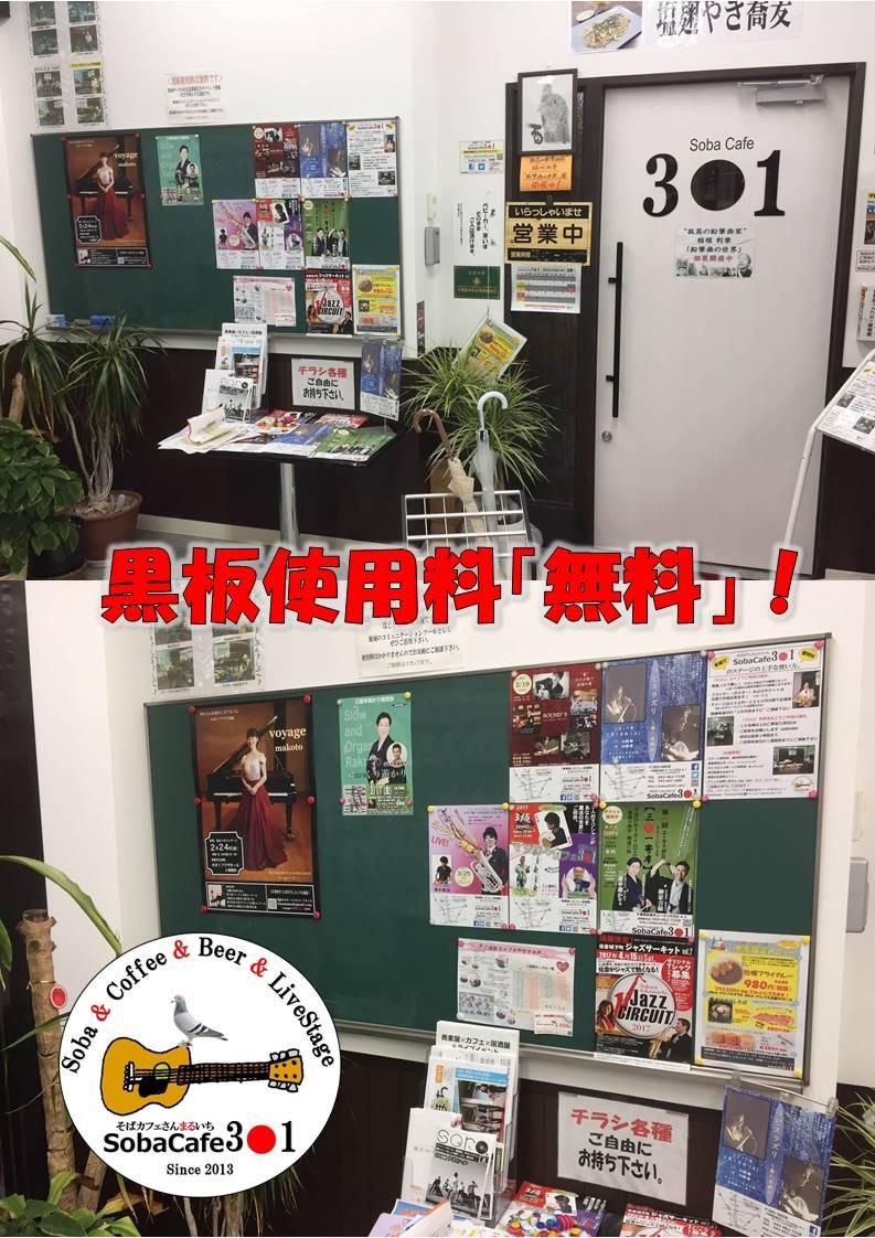 SobaCafe3○1(そばカフェ さんまるいち) 店頭の黒板は無料でご利用いただけます!
