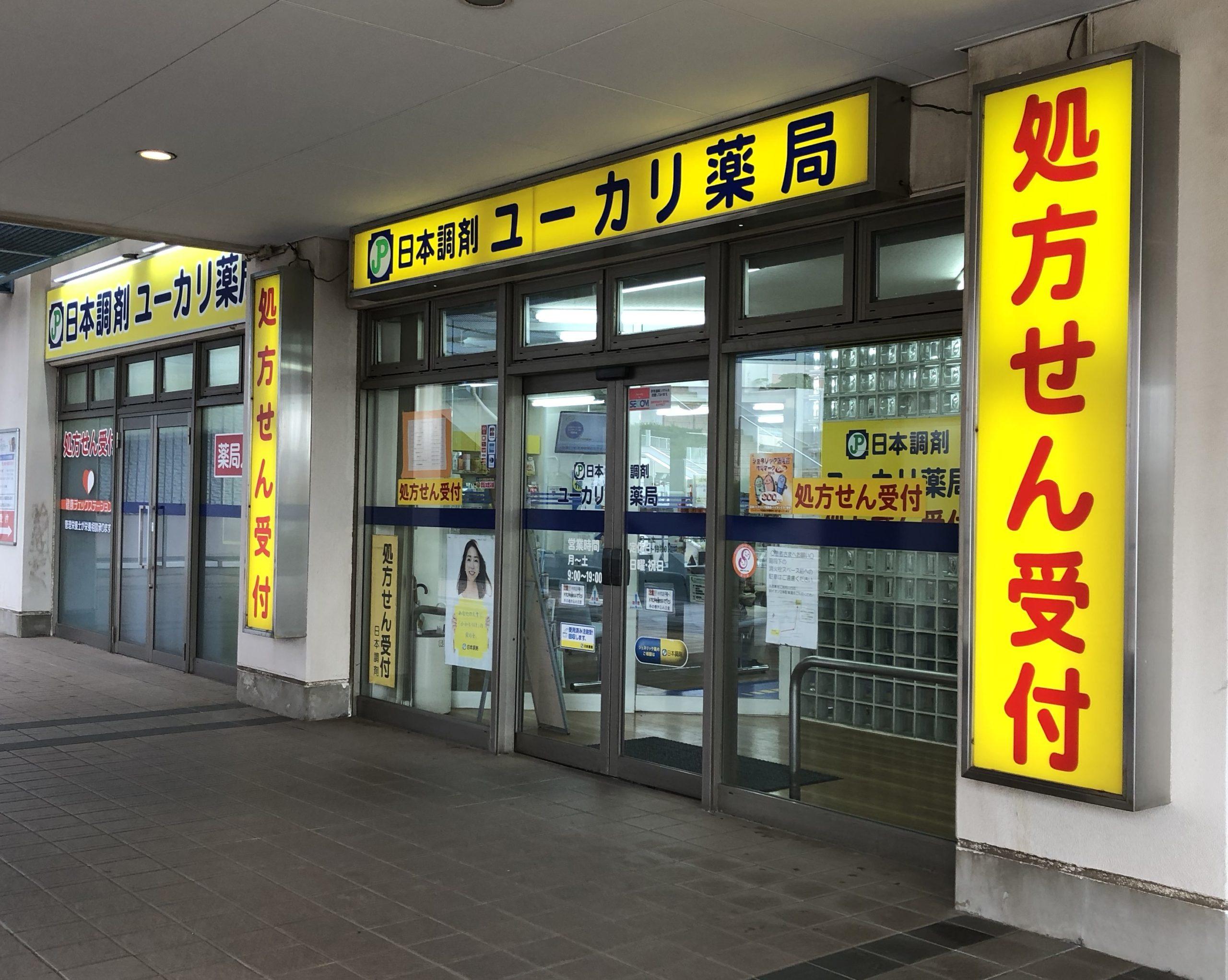 日本調剤 ユーカリ薬局