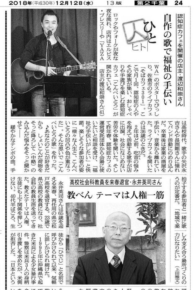 SobaCafe3○1(そばカフェ さんまるいち) 朝日新聞に掲載されました!