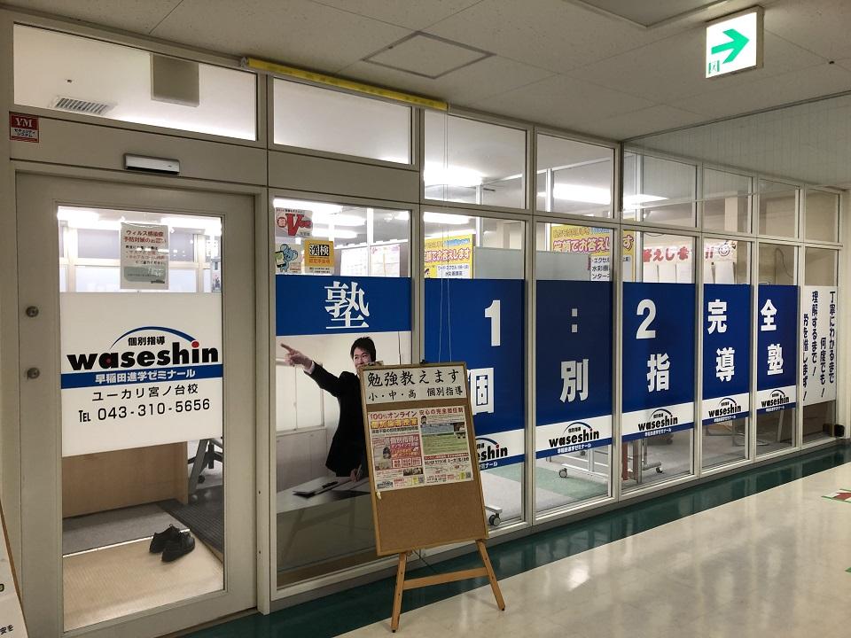 早稲田進学ゼミナール ユーカリ宮ノ台校