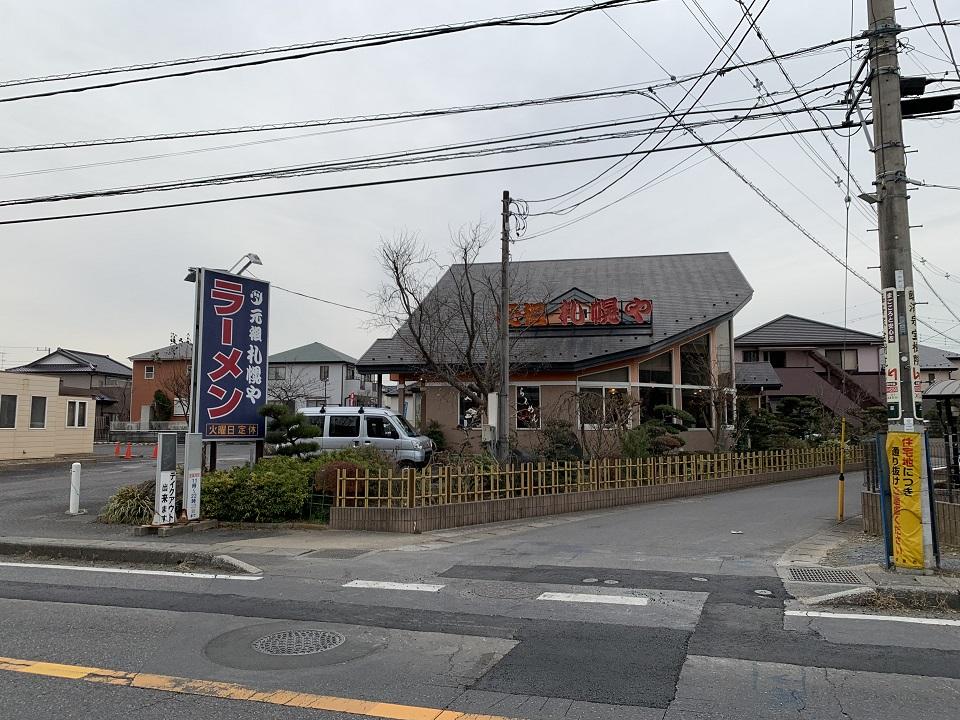 元祖 札幌や ユーカリが丘店