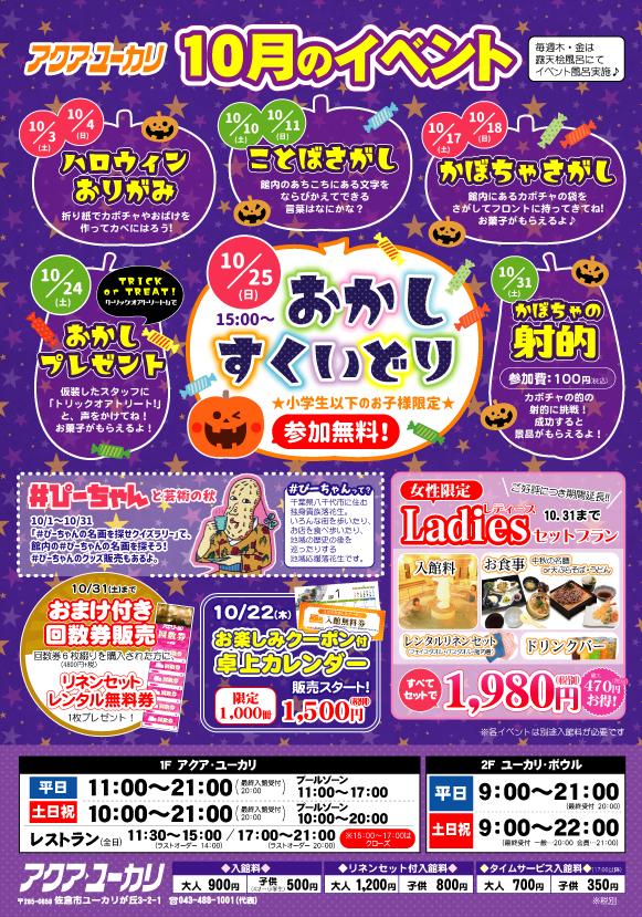 アクア・ユーカリ ☆10月のイベント☆