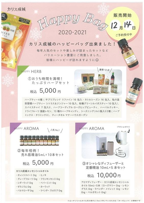 カリス成城 Happy Bag2020-2021