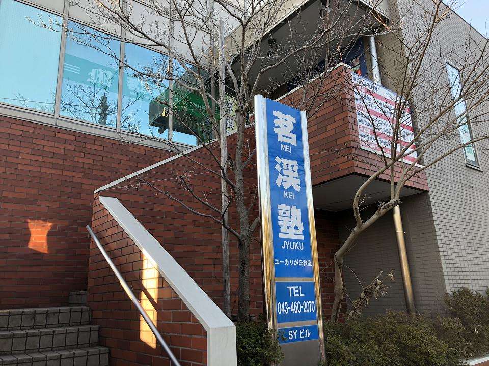 茗渓塾 ユーカリが丘教室