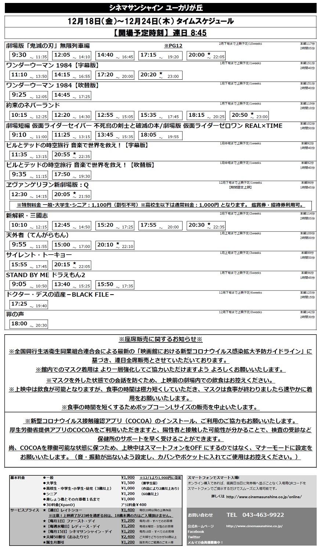 シネマサンシャイン ユーカリが丘 12/18(金) ~ 12/24(木) 上映スケジュール
