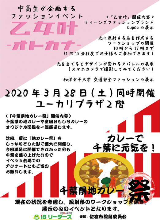 IBリーダーズ主催!中高生が企画するファッションイベント開催