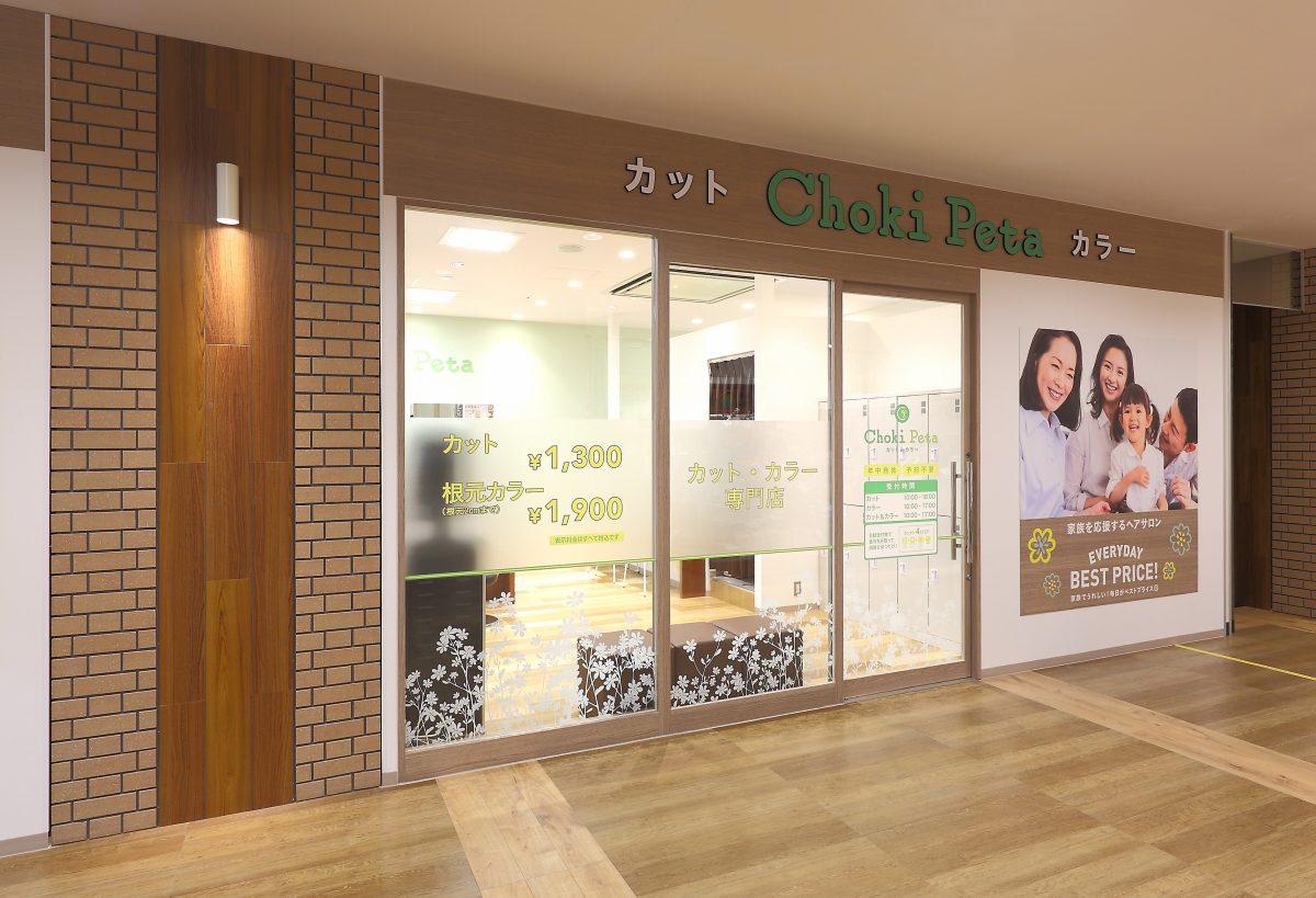 Choki Peta スカイプラザ・モール ユーカリが丘店