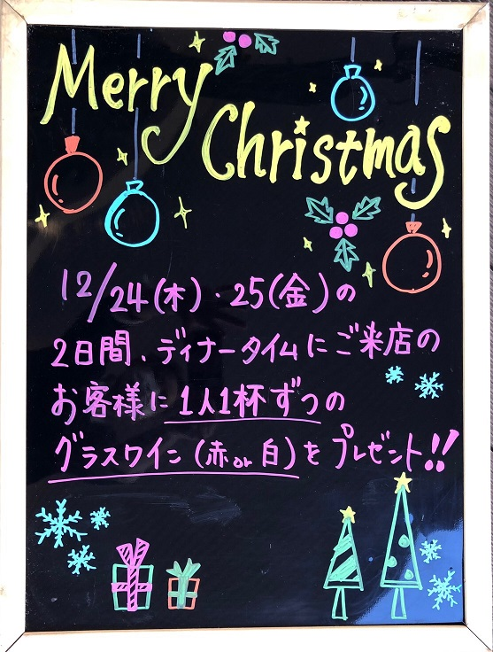 Chinese Restaurant 豫園 【クリスマス限定】ワインプレゼント!