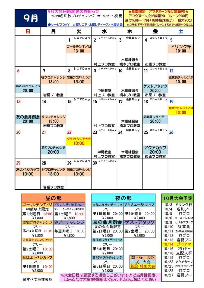 アクア・ユーカリ ★9月大会・教室予定表★