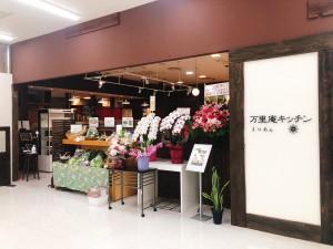 新店舗オープン!おばんざい・DELI 万里庵キッチン