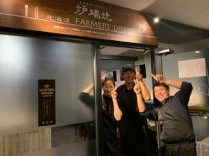 新店舗オープン!北海道ファーマーズダイニング