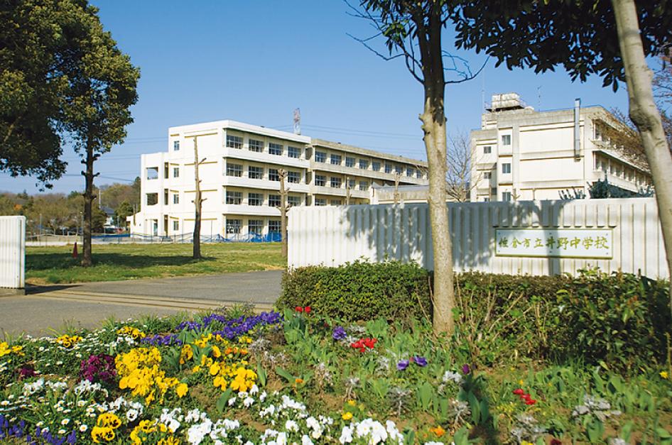 佐倉市立井野中学校