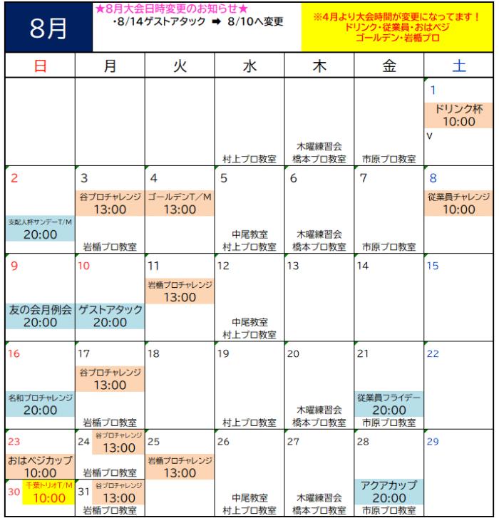 アクア・ユーカリ ★8月大会・教室カレンダー
