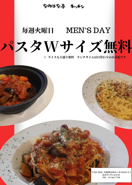 なのはな亭キッチン 毎週火曜日《MEN'S DAY》 パスタWサイズ無料