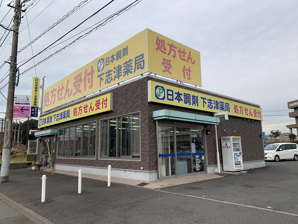 日本調剤 下志津薬局