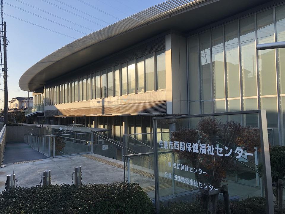 佐倉市 西部保健センター