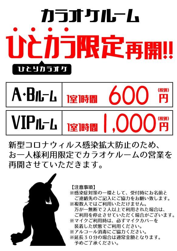 アクア・ユーカリ 【カラオケルーム】1人カラオケ限定で再開!