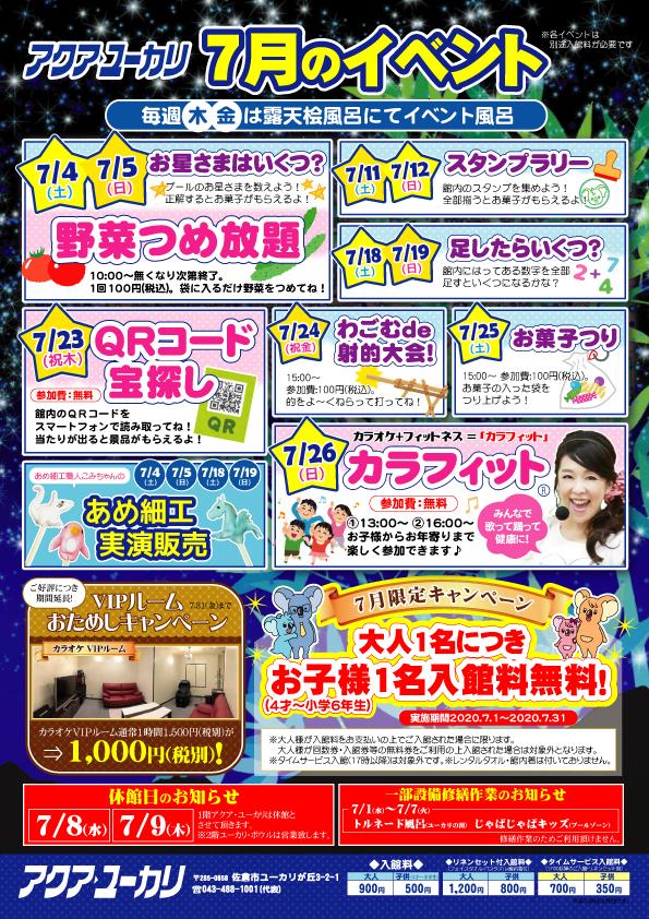 アクア・ユーカリ ☆7月のイベント☆