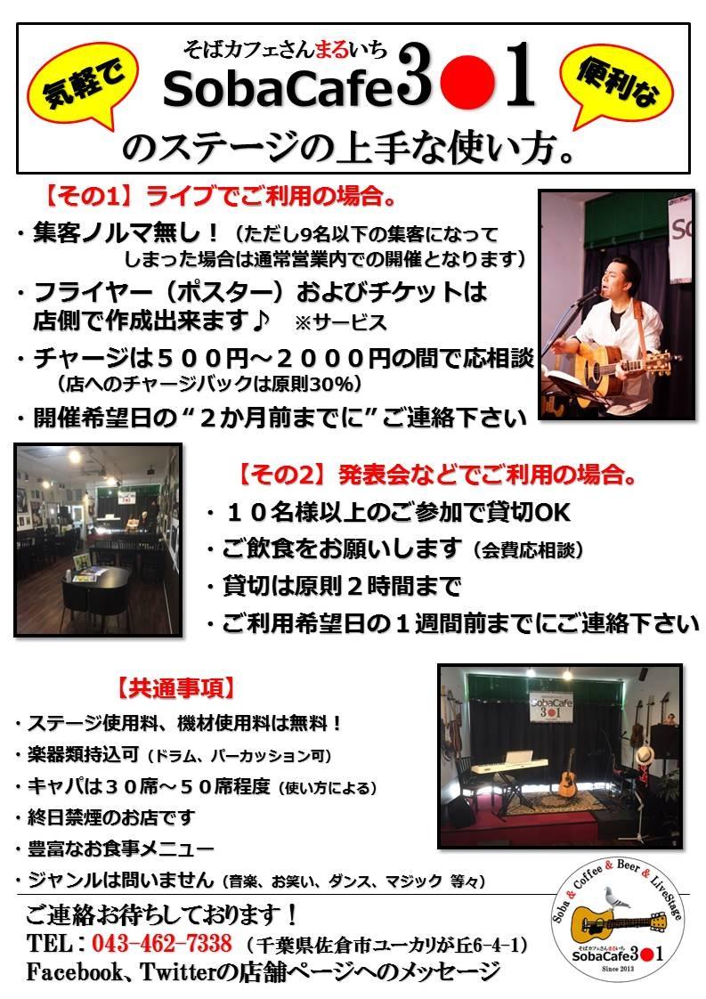 SobaCafe3○1(そばカフェ さんまるいち)のステージの上手な使い方