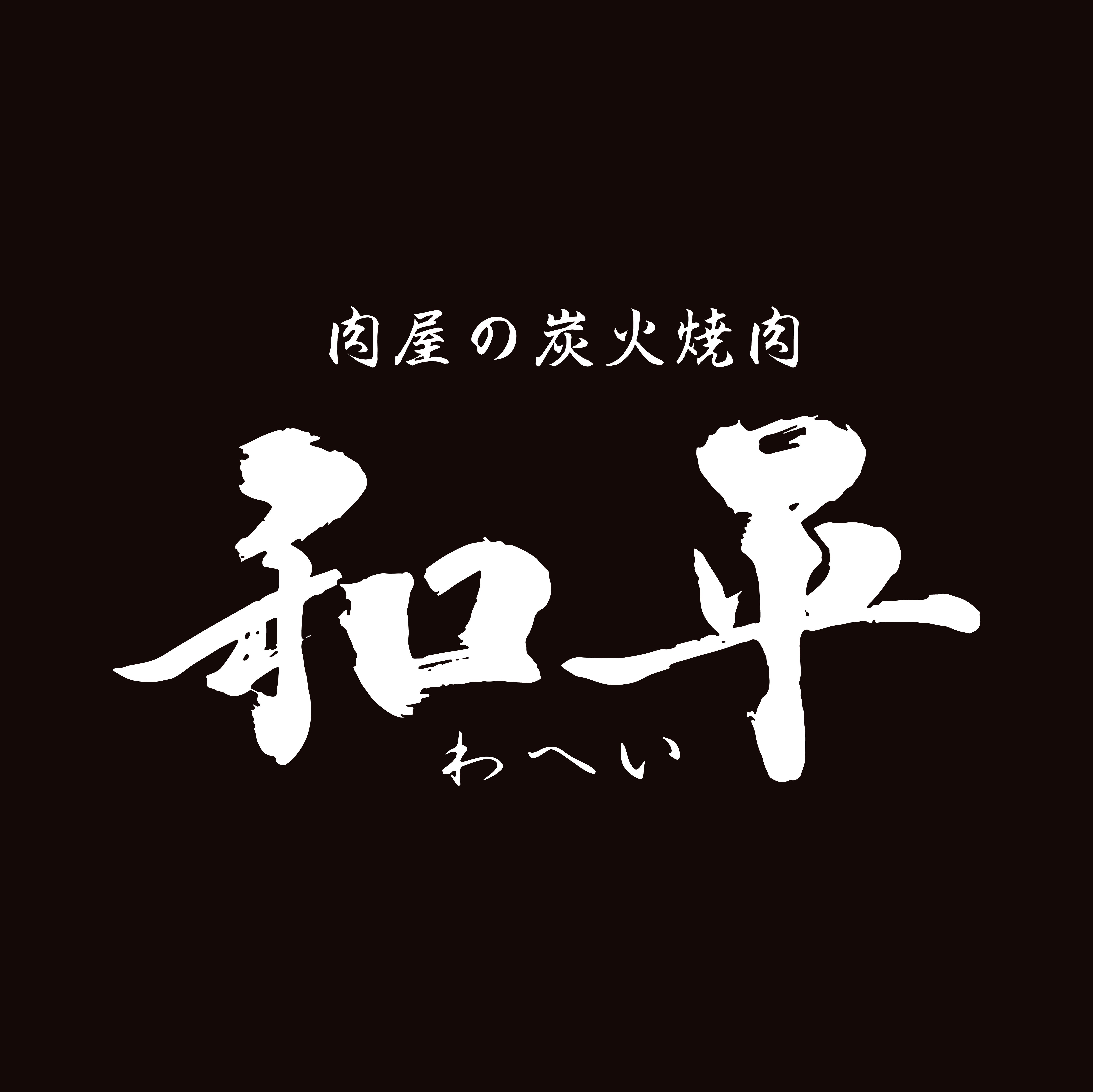 焼肉 和平 ユーカリが丘店 オープニングスタッフ大募集!!!