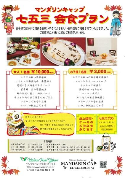 中国料理マンダリンキャップ 七五三会食プラン