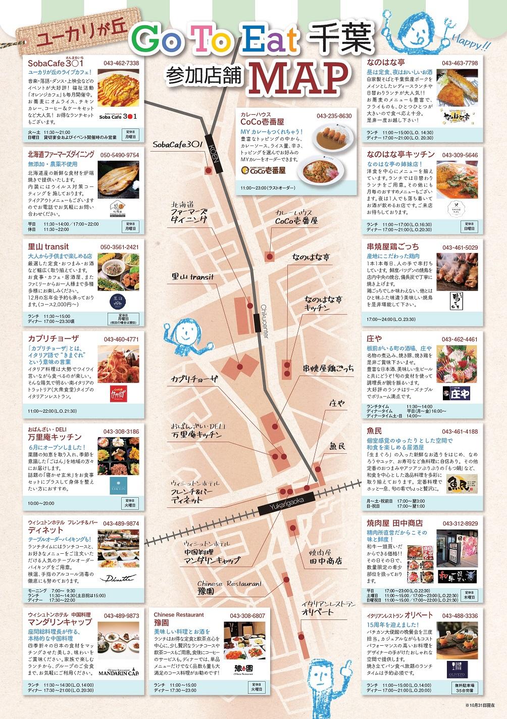 ユーカリが丘 Go To Eat千葉参加店舗情報!