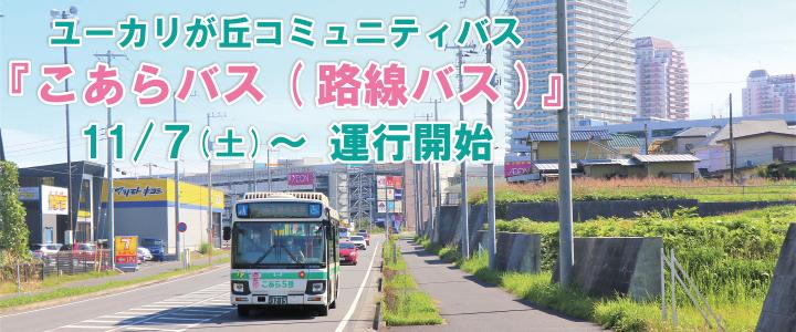 11月7日(土)ユーカリが丘コミュニティバス運行開始!
