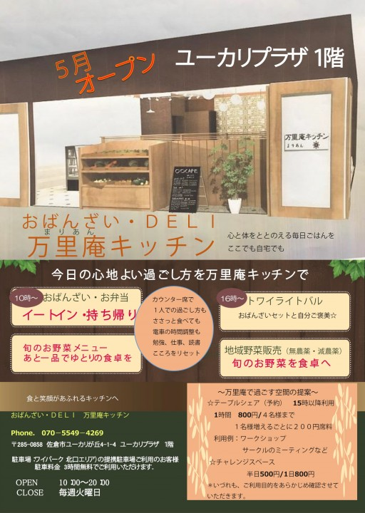 ユーカリプラザ1階に薬膳料理「万里庵キッチン」オープン予定!