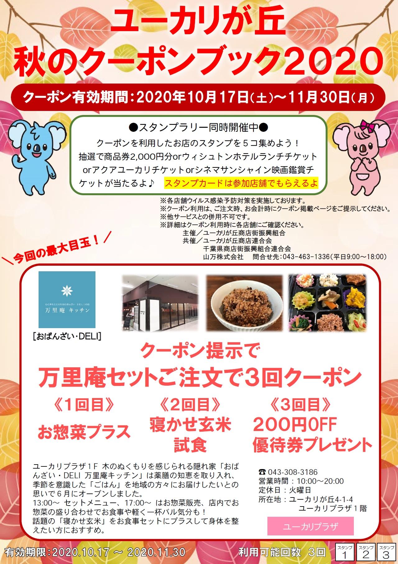 ユーカリが丘 秋のクーポンブック2020開催(/・ω・)/